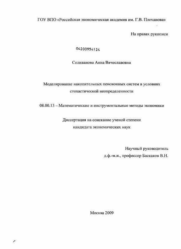 Титульный лист Моделирование накопительных пенсионных систем в условиях стохастической неопределенности