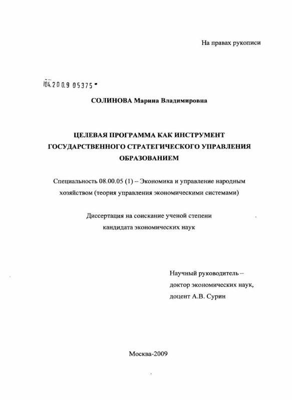 Титульный лист Целевая программа как инструмент государственного стратегического управления образованием