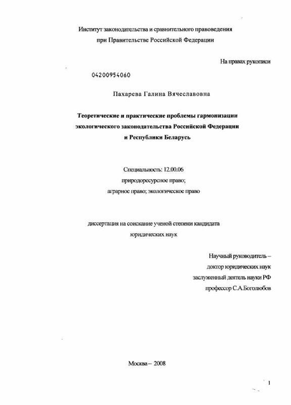 Титульный лист Теоретические и практические проблемы гармонизации экологического законодательства Российской Федерации и Республики Беларусь
