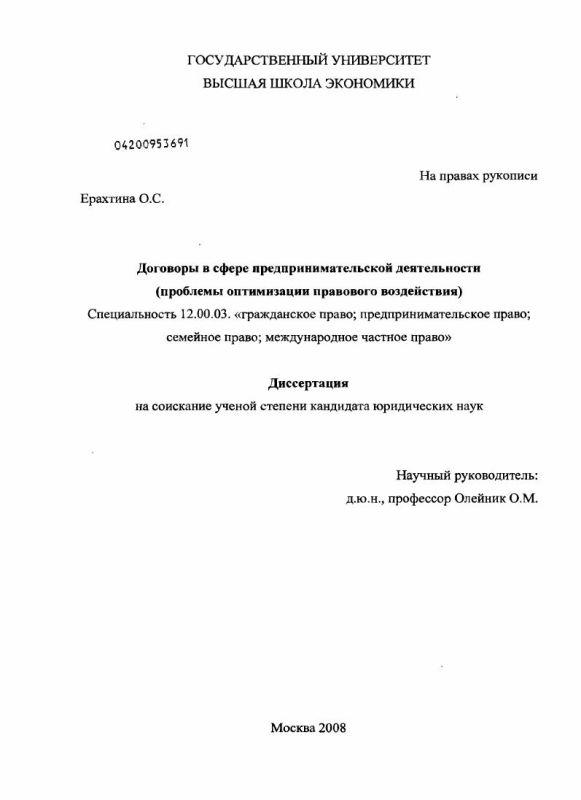 Титульный лист Договоры в сфере предпринимательской деятельности : проблемы оптимизации правового воздействия
