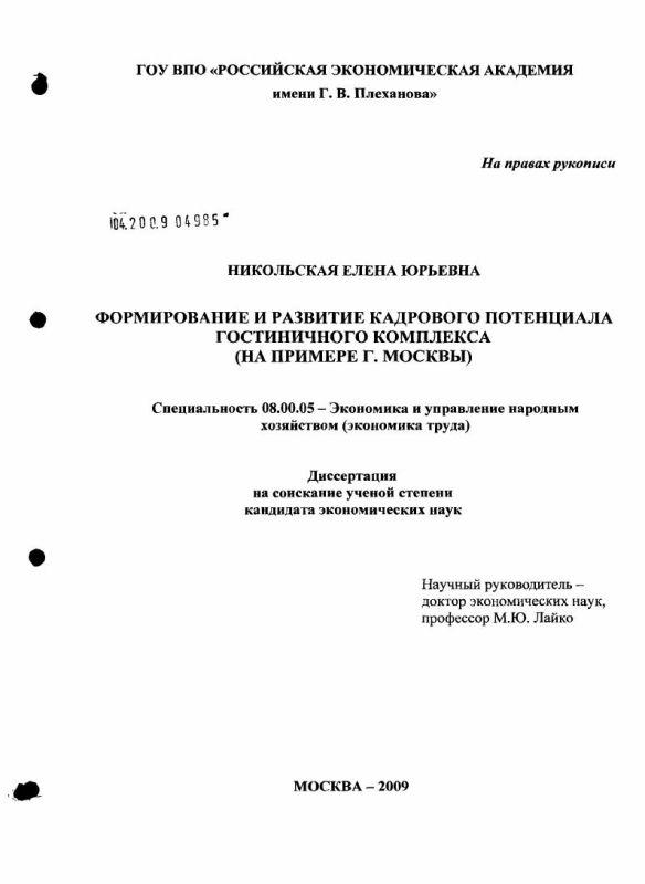 Титульный лист Формирование и развитие кадрового потенциала гостиничного комплекса : на примере г. Москвы