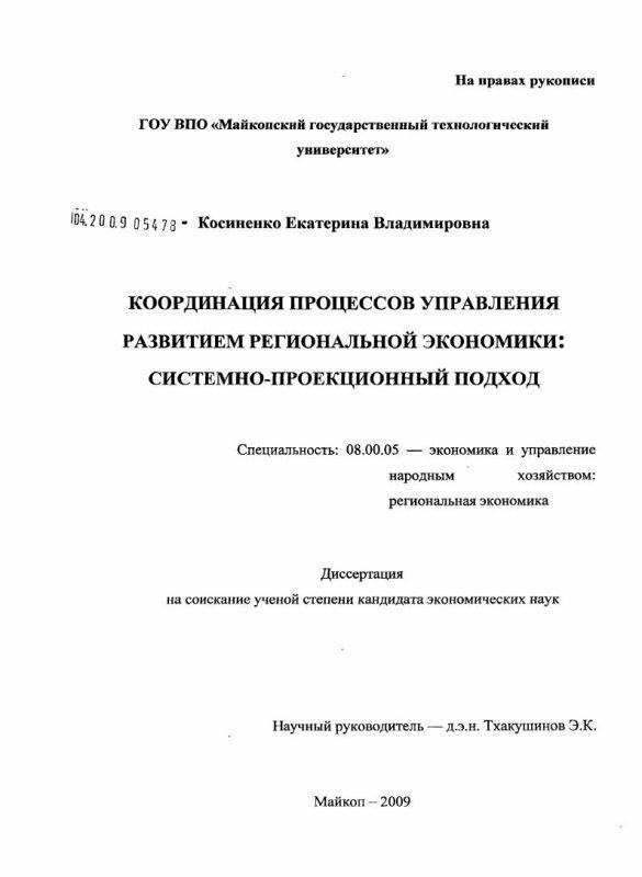 Титульный лист Координация процессов управления развитием региональной экономики: системно-проекционный подход