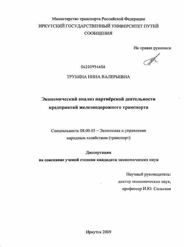 Титульный лист Экономический анализ партнерской деятельности предприятий железнодорожного транспорта