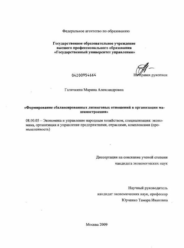 Титульный лист Формирование сбалансированных лизинговых отношений в организации машиностроения