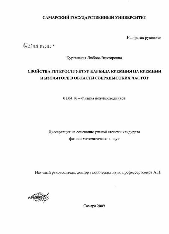 Титульный лист Свойства гетероструктур карбида кремния на кремнии и изоляторе в области сверхвысоких частот