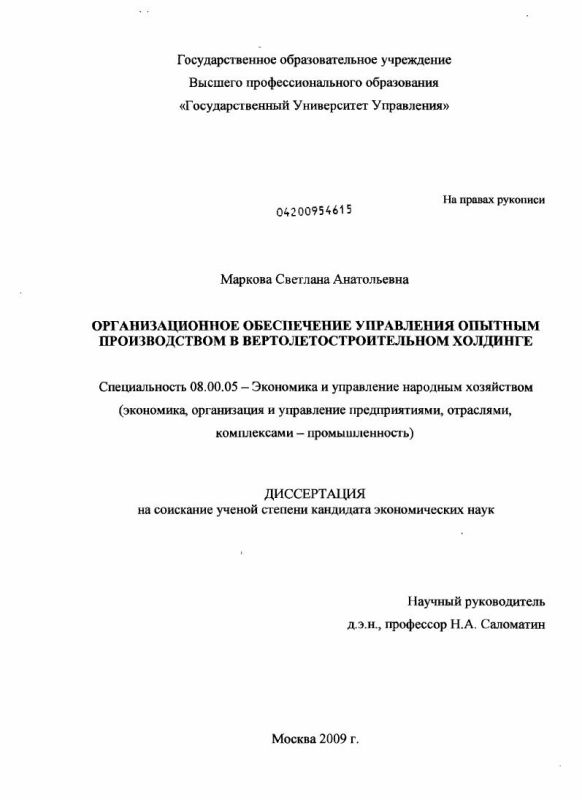 Титульный лист Организационное обеспечение управления опытным производством в вертолетостроительном холдинге