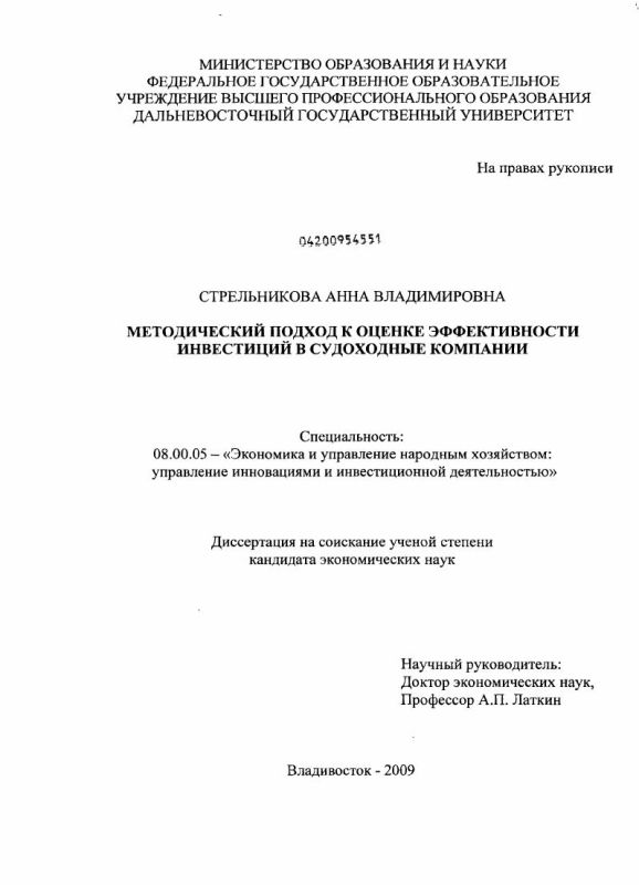 Титульный лист Методический подход к оценке эффективности инвестиций в судоходные компании