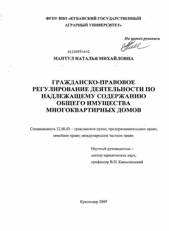 Титульный лист Гражданско-правовое регулирование деятельности по надлежащему содержанию общего имущества многоквартирных домов