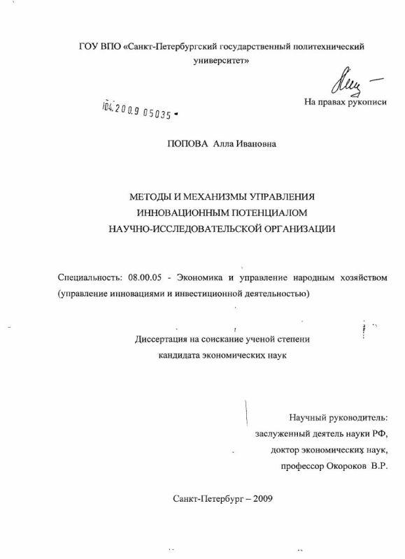 Титульный лист Методы и механизмы управления инновационным потенциалом научно-исследовательской организации
