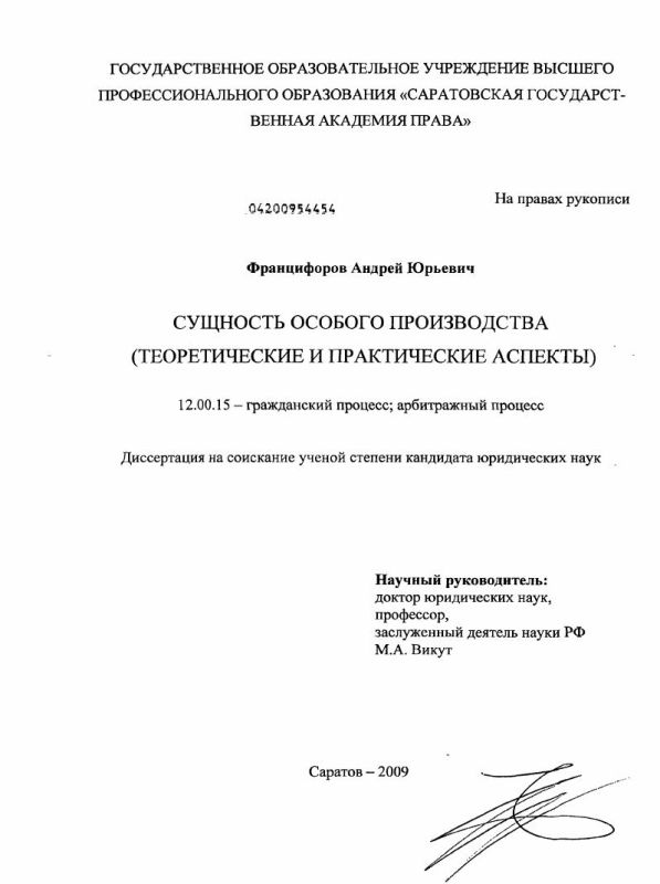 Титульный лист Сущность особого производства : теоретические и практические аспекты