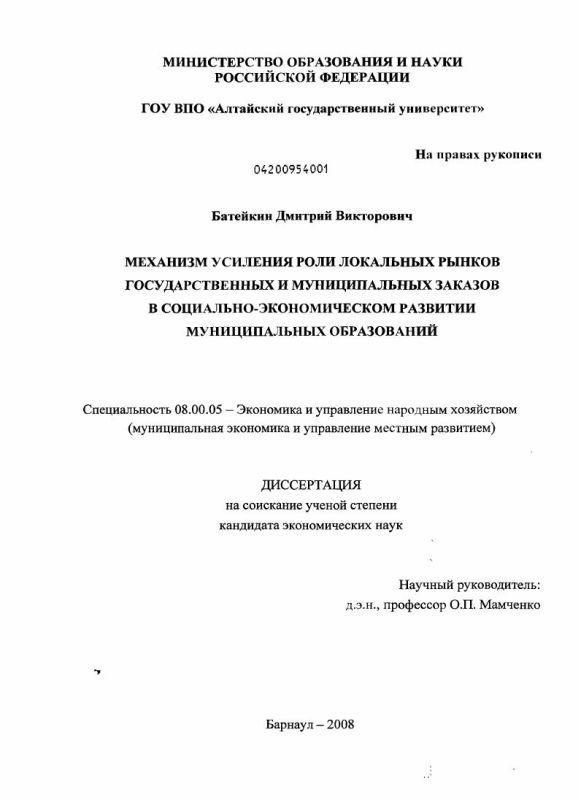 Титульный лист Механизм усиления роли локальных рынков государственных и муниципальных заказов в социально-экономическом развитии муниципальных образований