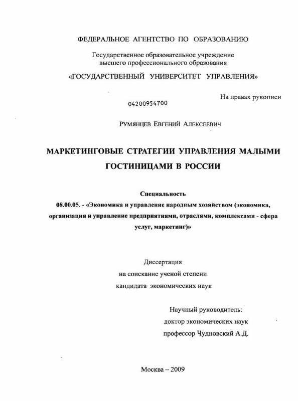 Титульный лист Маркетинговые стратегии управления малыми гостиницами в России