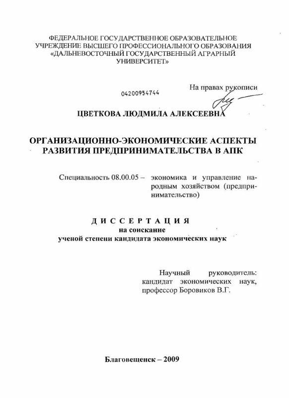 Титульный лист Организационно-экономические аспекты развития предпринимательства в АПК