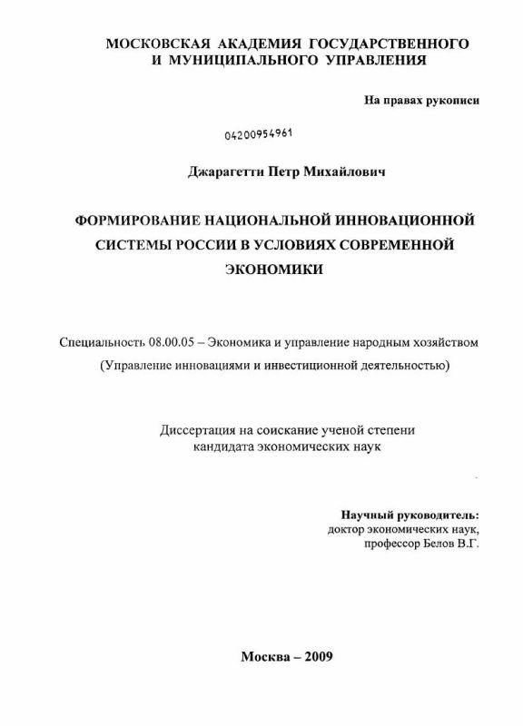 Титульный лист Формирование национальной инновационной системы России в условиях современной экономики