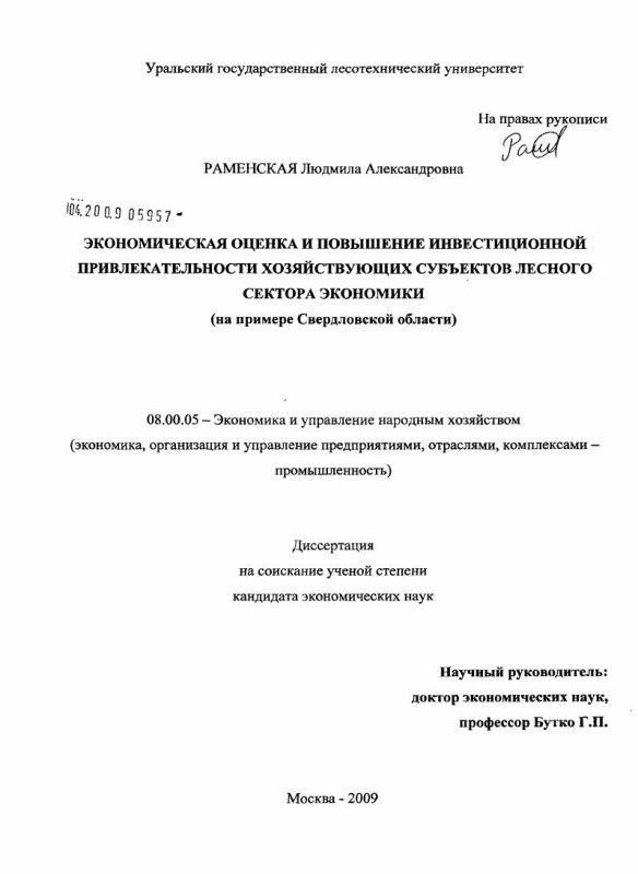 Титульный лист Экономическая оценка и повышение инвестиционной привлекательности хозяйствующих субъектов лесного сектора экономики : на примере Свердловской области