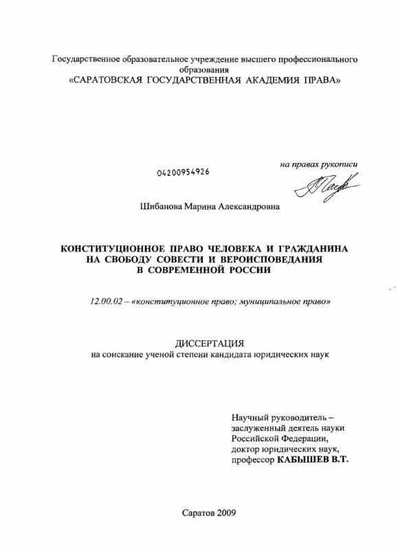 Титульный лист Конституционное право человека и гражданина на свободу совести и вероисповедания в современной России