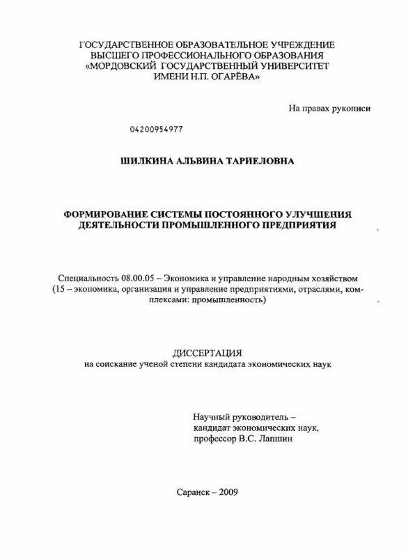 Титульный лист Формирование системы постоянного улучшения деятельности промышленного предприятия