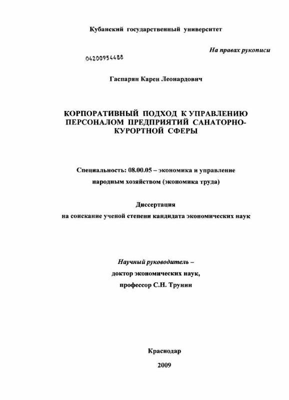 Титульный лист Корпоративный подход к управлению персоналом предприятий санаторно-курортной сферы