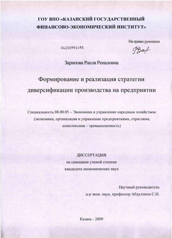 Титульный лист Формирование и реализация стратегии диверсификации производства на предприятии