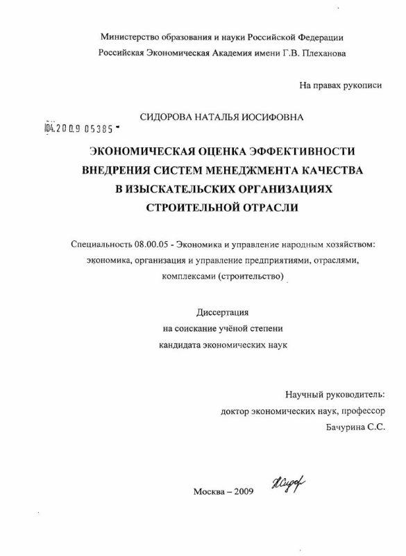 Титульный лист Экономическая оценка эффективности внедрения систем менеджмента качества в изыскательских организациях строительной отрасли