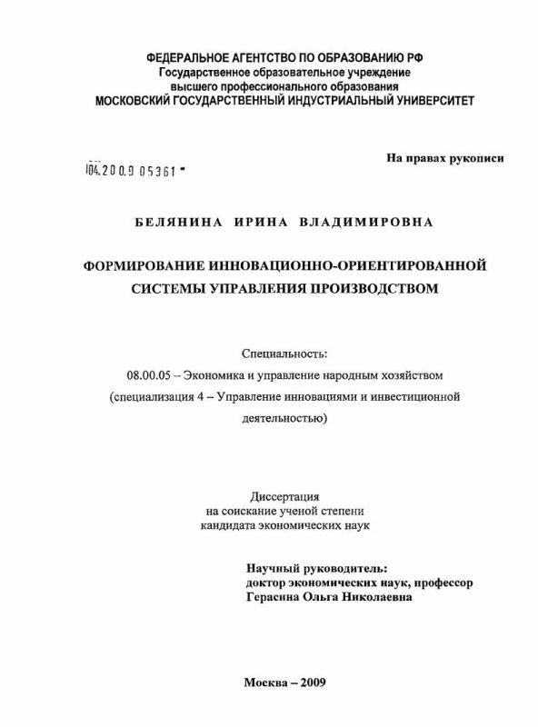 Титульный лист Формирование инновационно-ориентированной системы управления производством