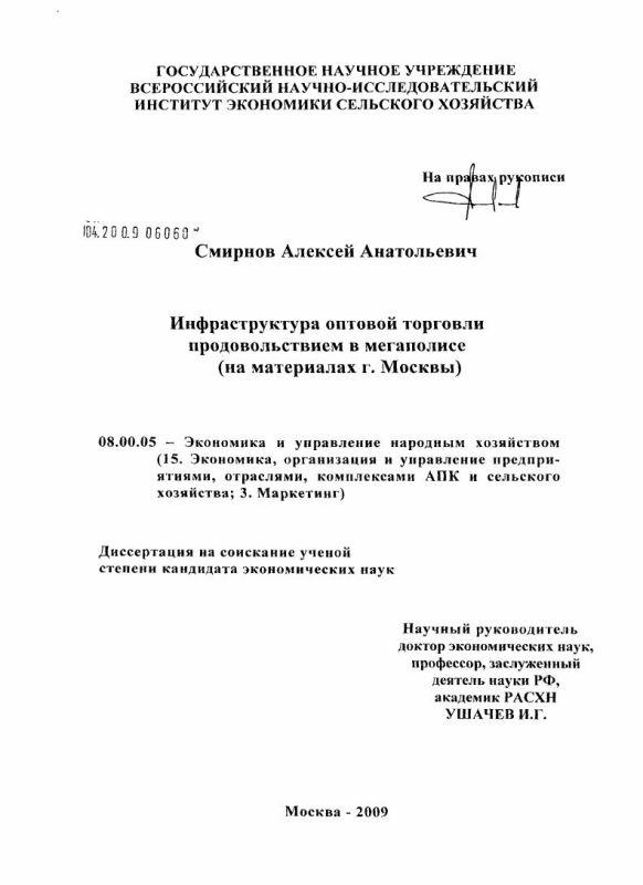 Титульный лист Инфраструктура оптовой торговли продовольствием в мегаполисе : на материалах г. Москвы