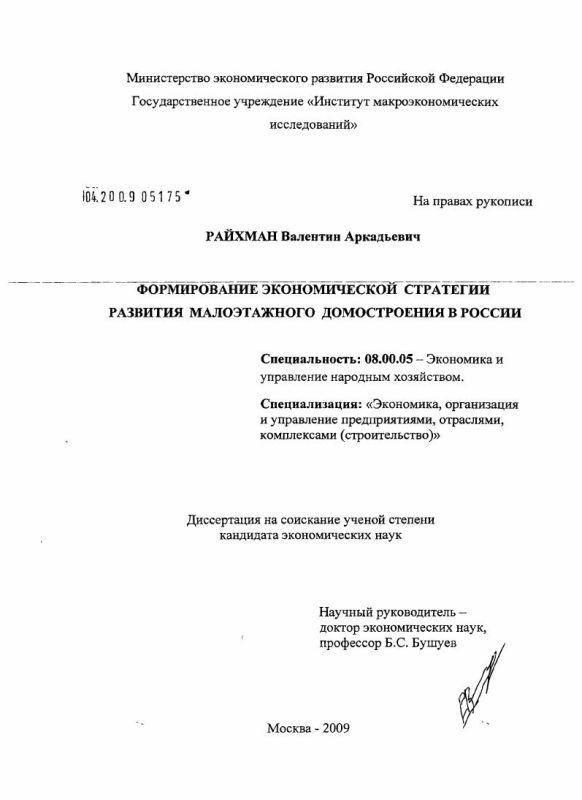 Титульный лист Формирование экономической стратегии развития малоэтажного домостроения в России