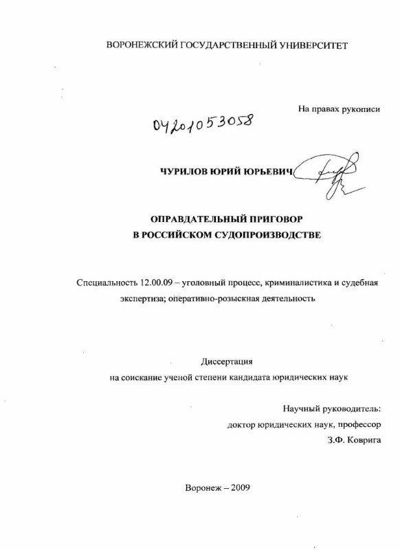 Титульный лист Оправдательный приговор в российском судопроизводстве