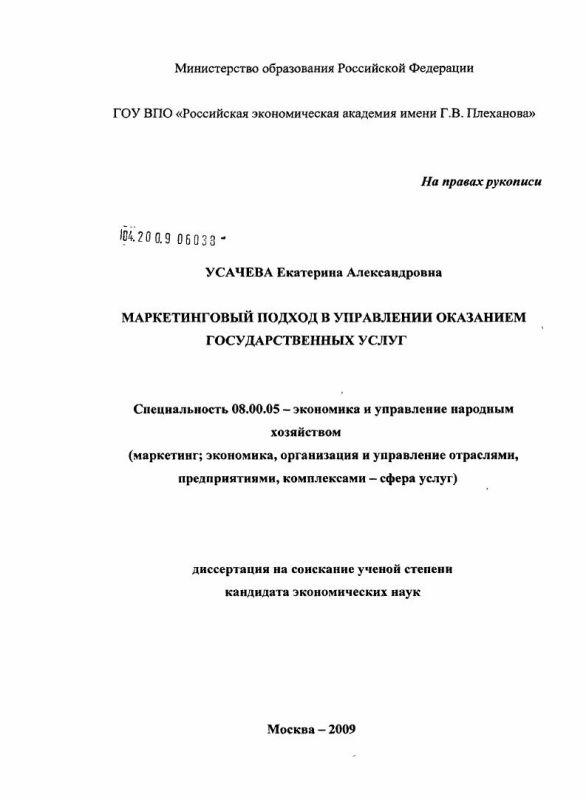 Титульный лист Маркетинговый подход в управлении оказанием государственных услуг