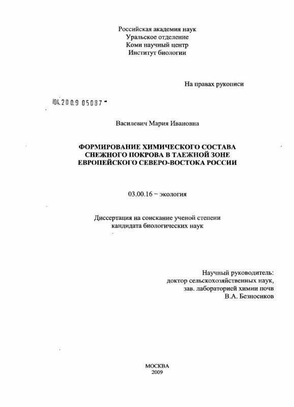 Титульный лист Формирование химического состава снежного покрова в таежной зоне Европейского северо-востока России