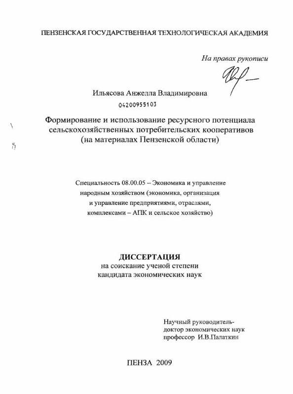 Титульный лист Формирование и использование ресурсного потенциала сельскохозяйственных потребительских кооперативов : на материалах Пензенской области