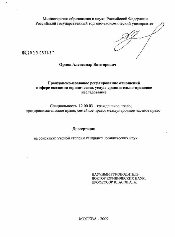Титульный лист Гражданско-правовое регулирование отношений в сфере оказания юридических услуг: сравнительно-правовое исследование