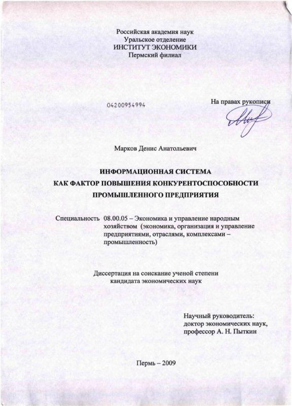 Титульный лист Информационная система как фактор повышения конкурентоспособности промышленного предприятия