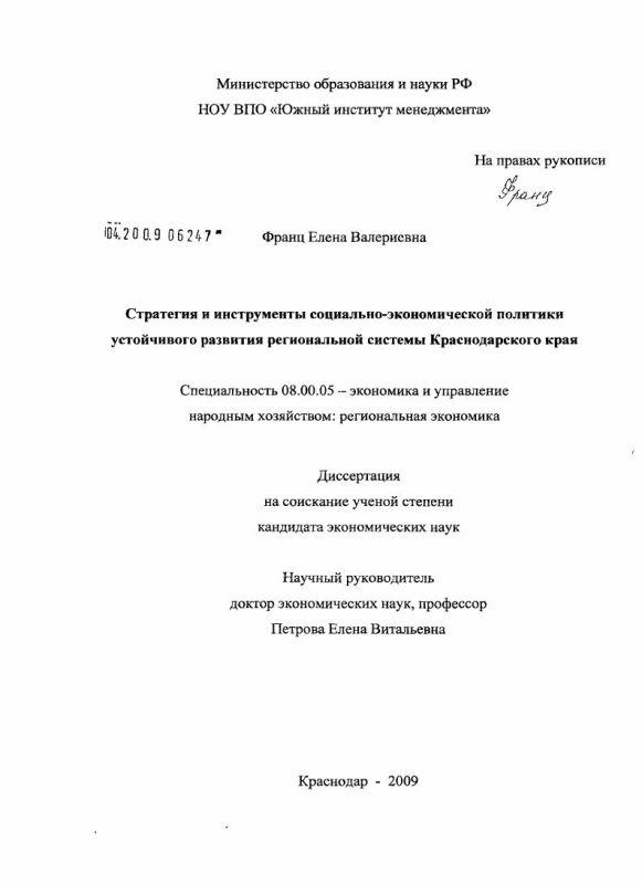 Титульный лист Стратегия и инструменты социально-экономической политики устойчивого развития региональной системы Краснодарского края