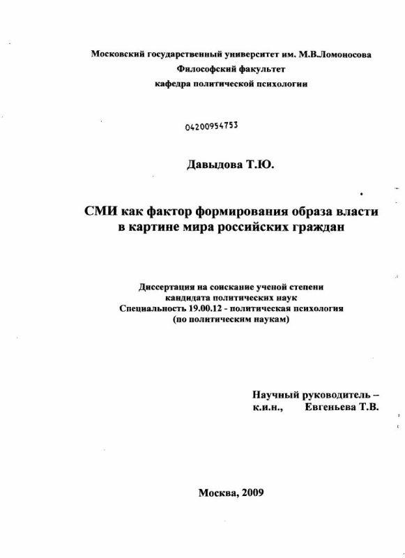 Титульный лист СМИ как фактор формирования образа власти в картине мира российских граждан