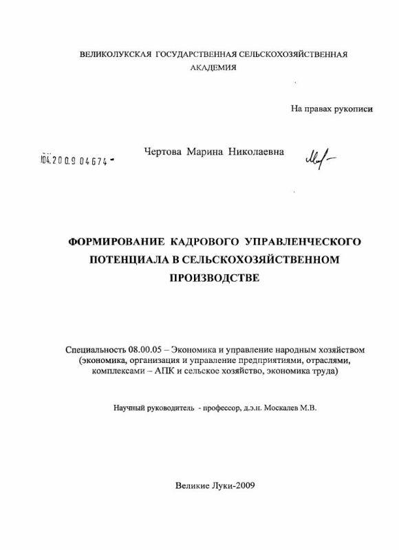 Титульный лист Формирование кадрового управленческого потенциала в сельскохозяйственном производстве
