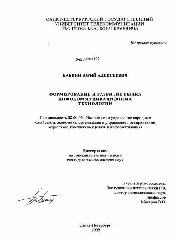 Титульный лист Формирование и развитие рынка инфокоммуникационных технологий