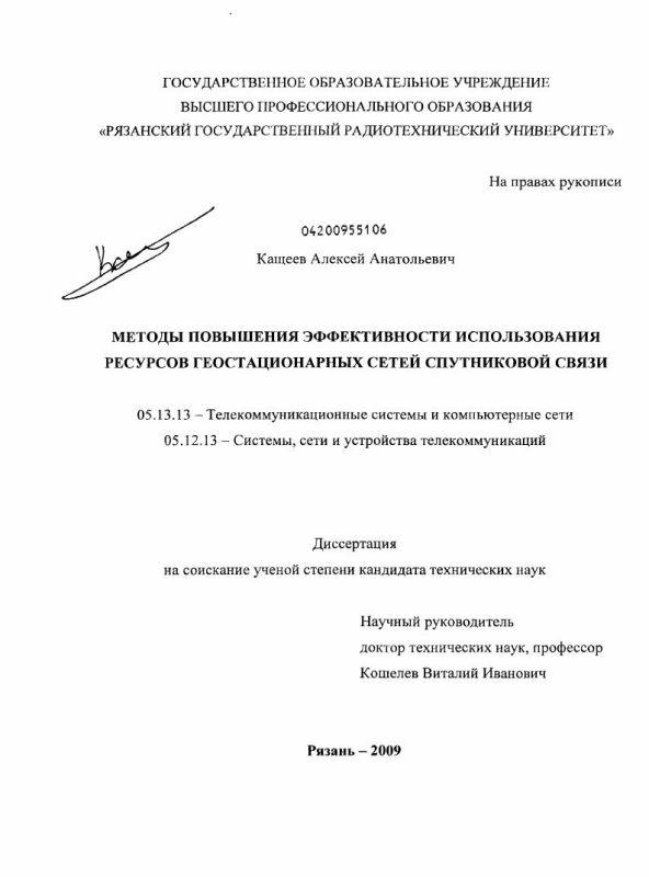 Титульный лист Методы повышения эффективности использования ресурсов геостационарных сетей спутниковой связи
