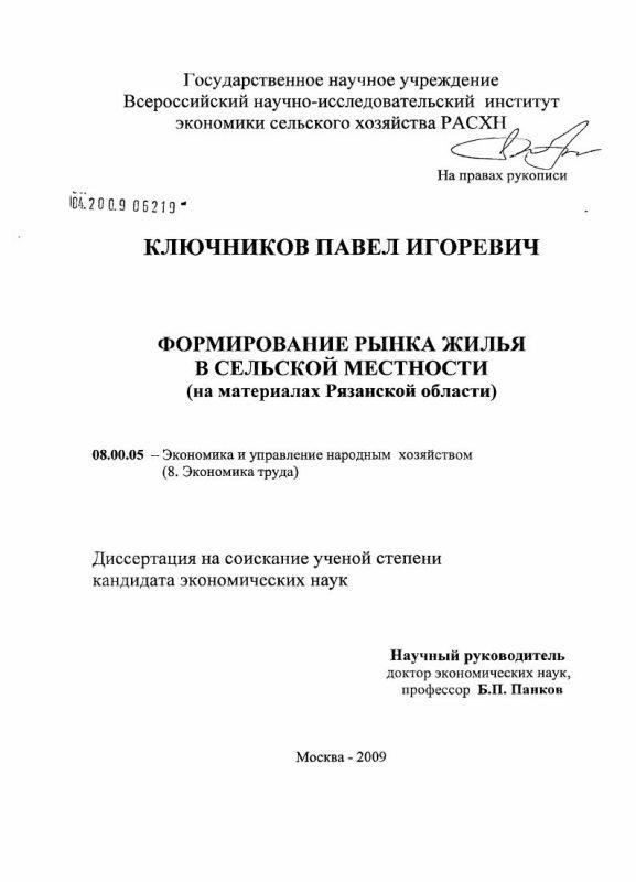 Титульный лист Формирование рынка жилья в сельской местности : на материалах Рязанской области