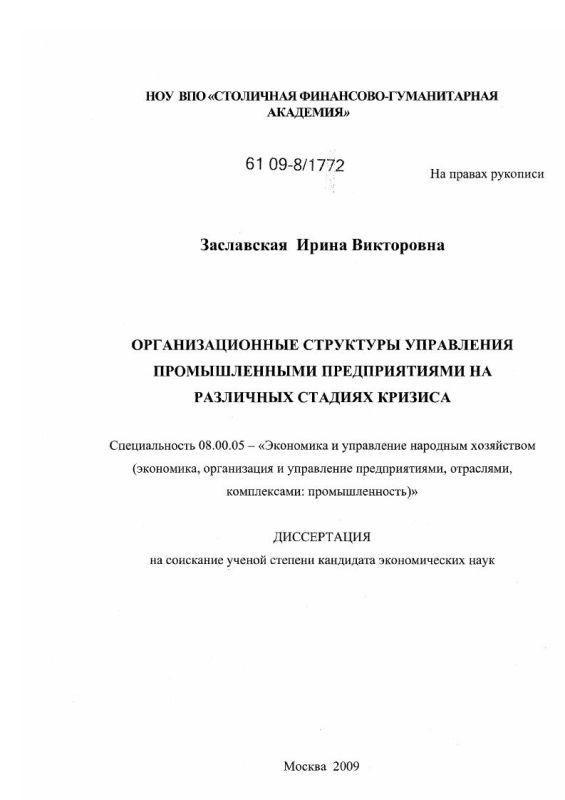 Титульный лист Организационные структуры управления промышленными предприятиями на различных стадиях кризиса