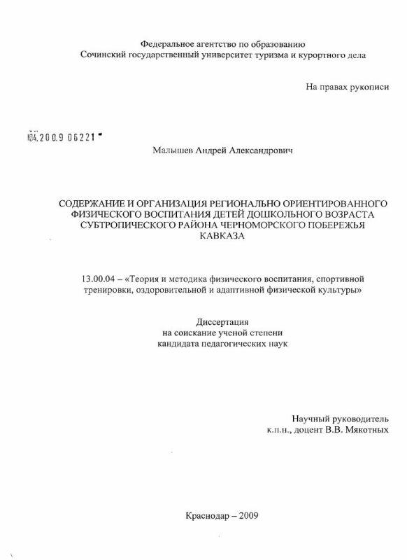 Титульный лист Содержание и организация регионально ориентированного физического воспитания детей дошкольного возраста субтропического района черноморского побережья Кавказа