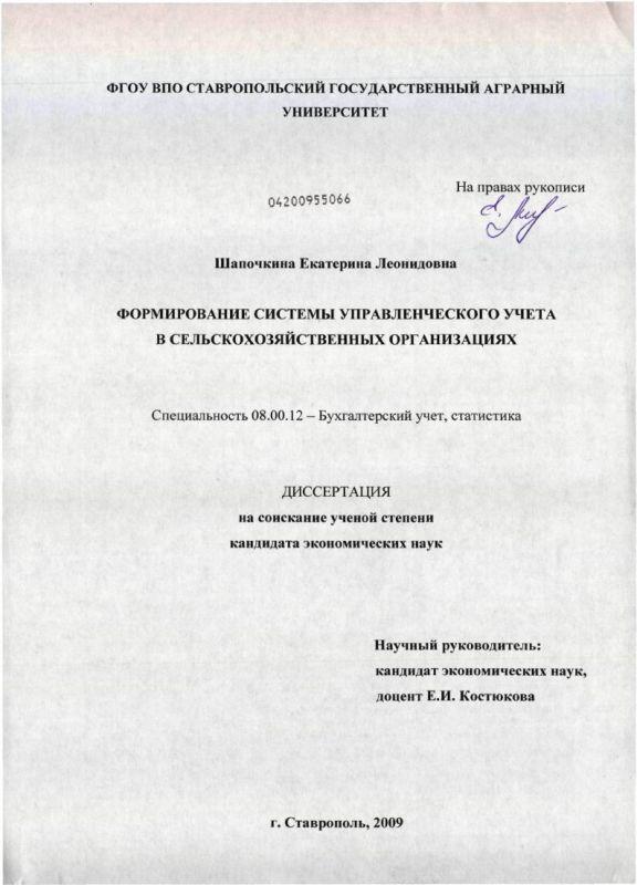 Титульный лист Формирование системы управленческого учета в сельскохозяйственных организациях