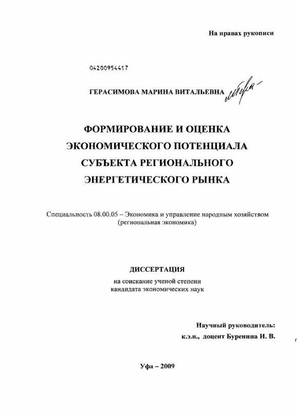 Титульный лист Формирование и оценка экономического потенциала субъекта регионального энергетического рынка