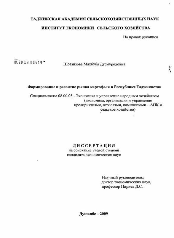 Титульный лист Формирование и развитие рынка картофеля в Республике Таджикистан