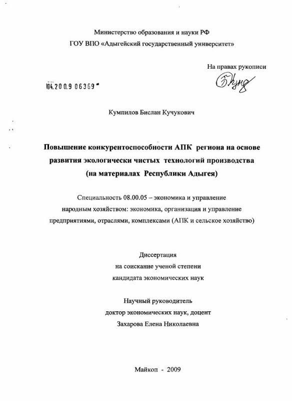 Титульный лист Повышение конкурентоспособности АПК региона на основе развития экологически чистых технологий производства : на материалах Республики Адыгея