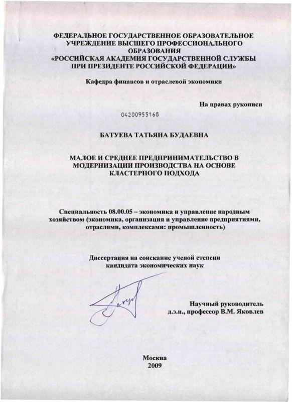 Титульный лист Малое и среднее предпринимательство в модернизации производства на основе кластерного подхода