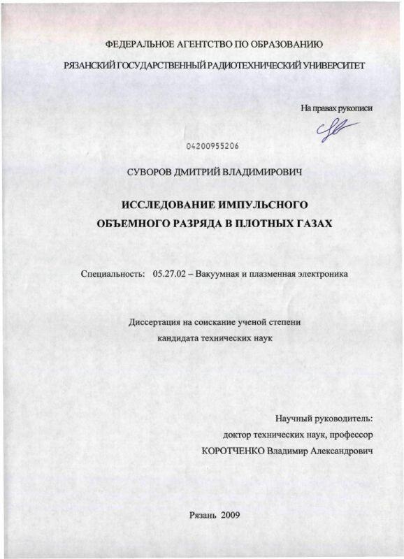 Титульный лист Исследование импульсного объемного разряда в плотных газах