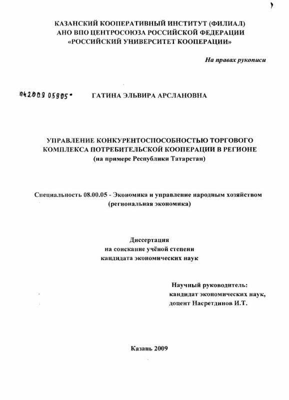 Титульный лист Управление конкурентоспособностью торгового комплекса потребительской кооперации в регионе : на примере Республики Татарстан