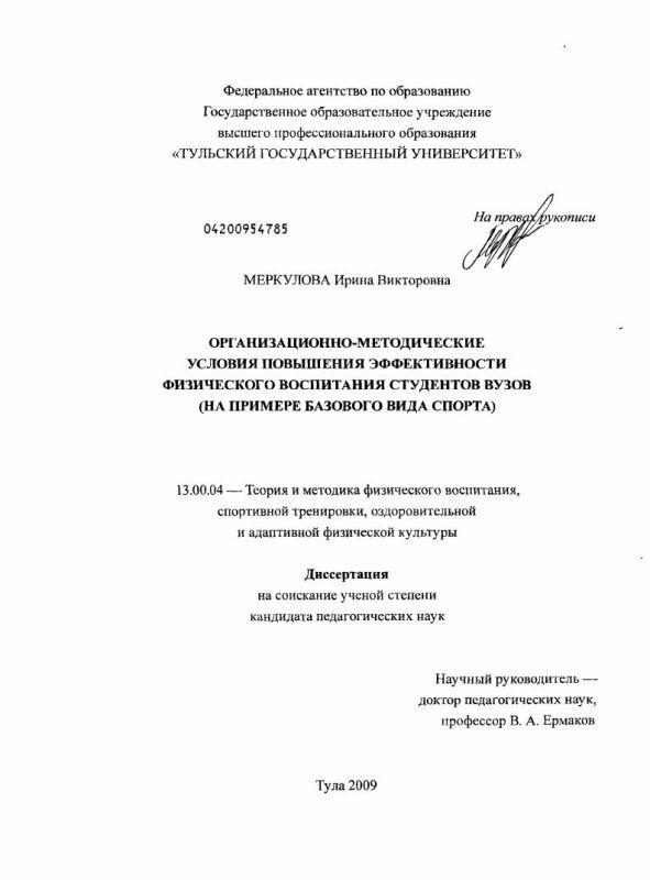 Титульный лист Организационно-методические условия повышения эффективности физического воспитания студентов вузов : на примере базового вида спорта