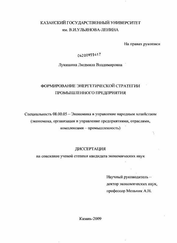 Титульный лист Формирование энергетической стратегии промышленного предприятия